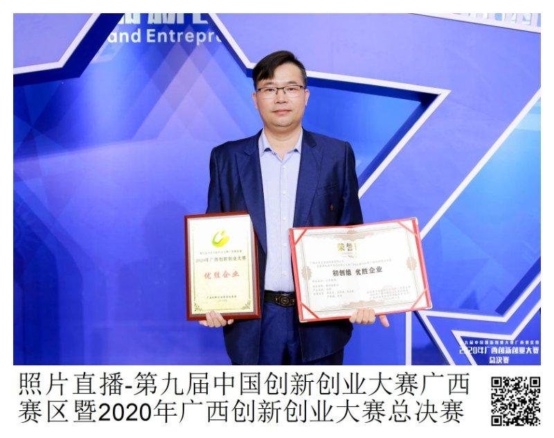 广西雷竞技入口豆生物科技有限公司在第九届中国创新创业大赛广西赛区中荣获生物初创组广西第三名、南宁市第一名,顺利进入国赛,被评为优胜企业。