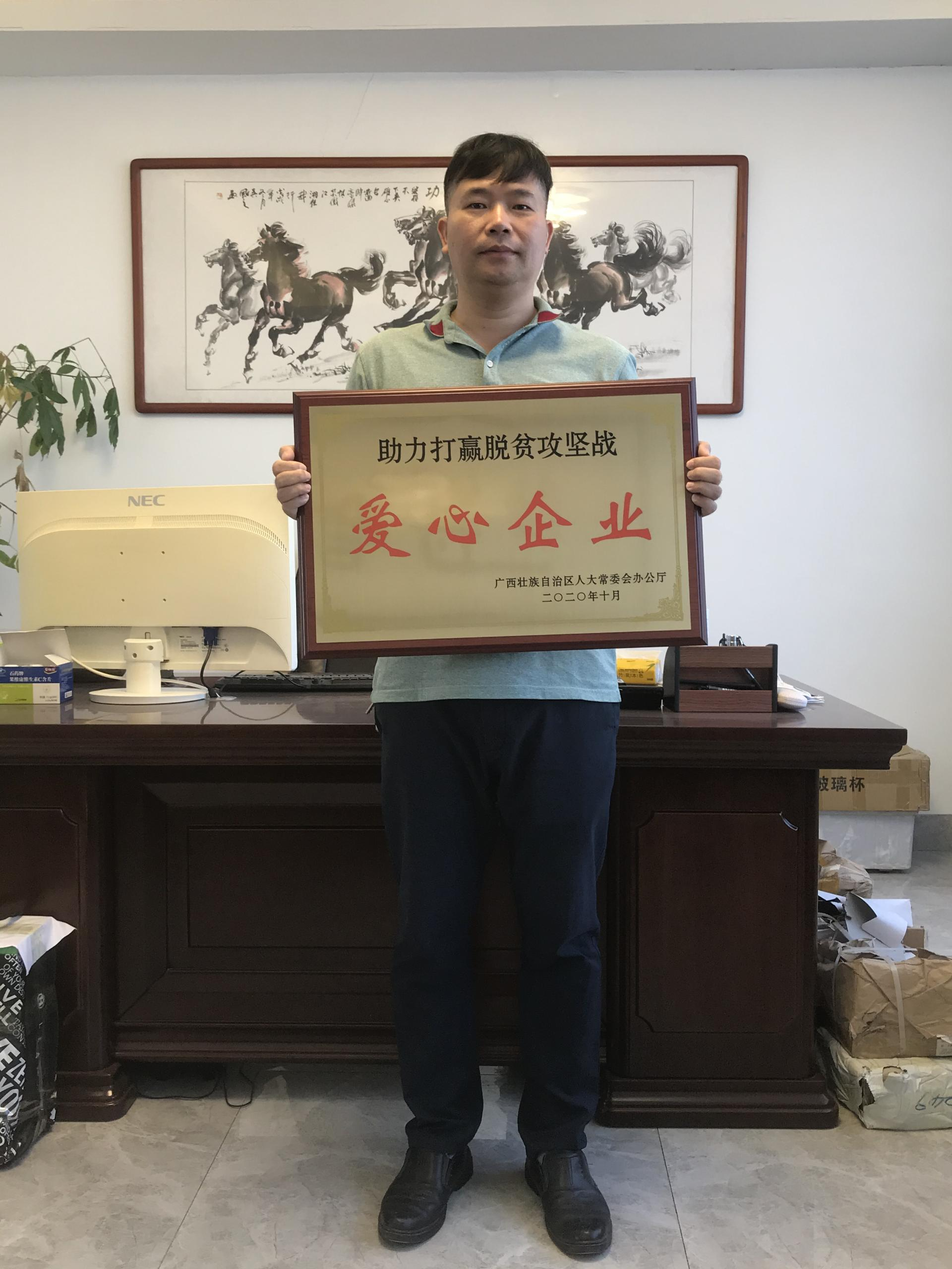 """广西雷竞技入口豆生物科技有限公司荣获广西壮族自治区人大常委会办公厅颁发的""""爱心企业""""称号。"""